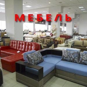 Магазины мебели Кривошеино