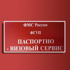 Паспортно-визовые службы Кривошеино