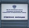 Отделения полиции в Кривошеино