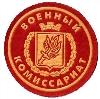 Военкоматы, комиссариаты в Кривошеино
